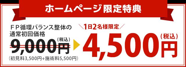 FP循環バランス整体の通常初回価格9,000円が1日2名様限定で4,500円に!